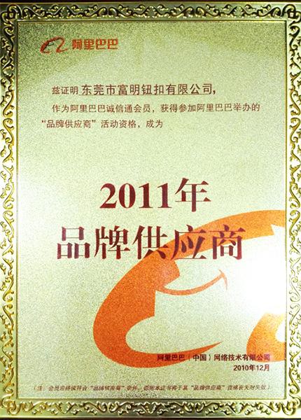 富明钮扣-阿里巴巴认证《2011品牌供应商》