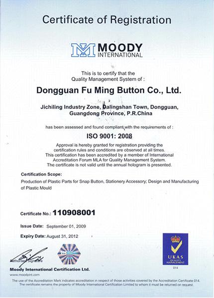富明钮扣-摩迪认证书(英文)
