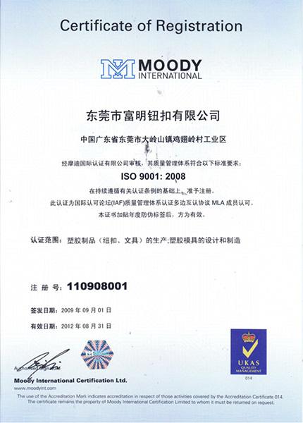 富明钮扣-摩迪认证书(中文)