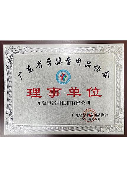 广东省孕婴童用品协会理事单位